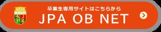 JPA OB NET / 卒業生専用サイトはこちらから