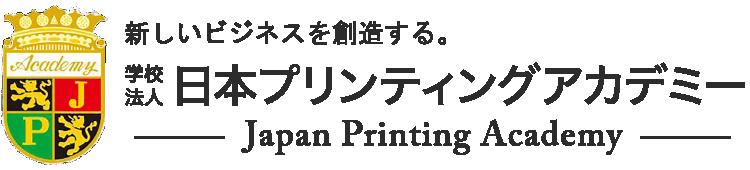 学校法人 日本プリンティングアカデミー(JPA) | 業界特化型教育プログラム