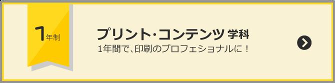 1年制コース / プリント・コンテンツ学科 / 1年間で、印刷のプロフェショナルに!